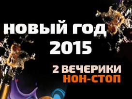 новый год 2015 карнаби